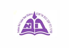 בית יעקב בנות אלישבע