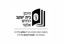 בית יעקב אלעד