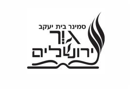 סמינר בית יעקב גור ירושלים