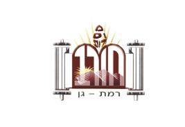 חורב רמת גן